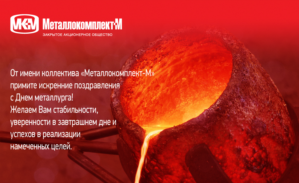mkm-metallday-2014.jpg