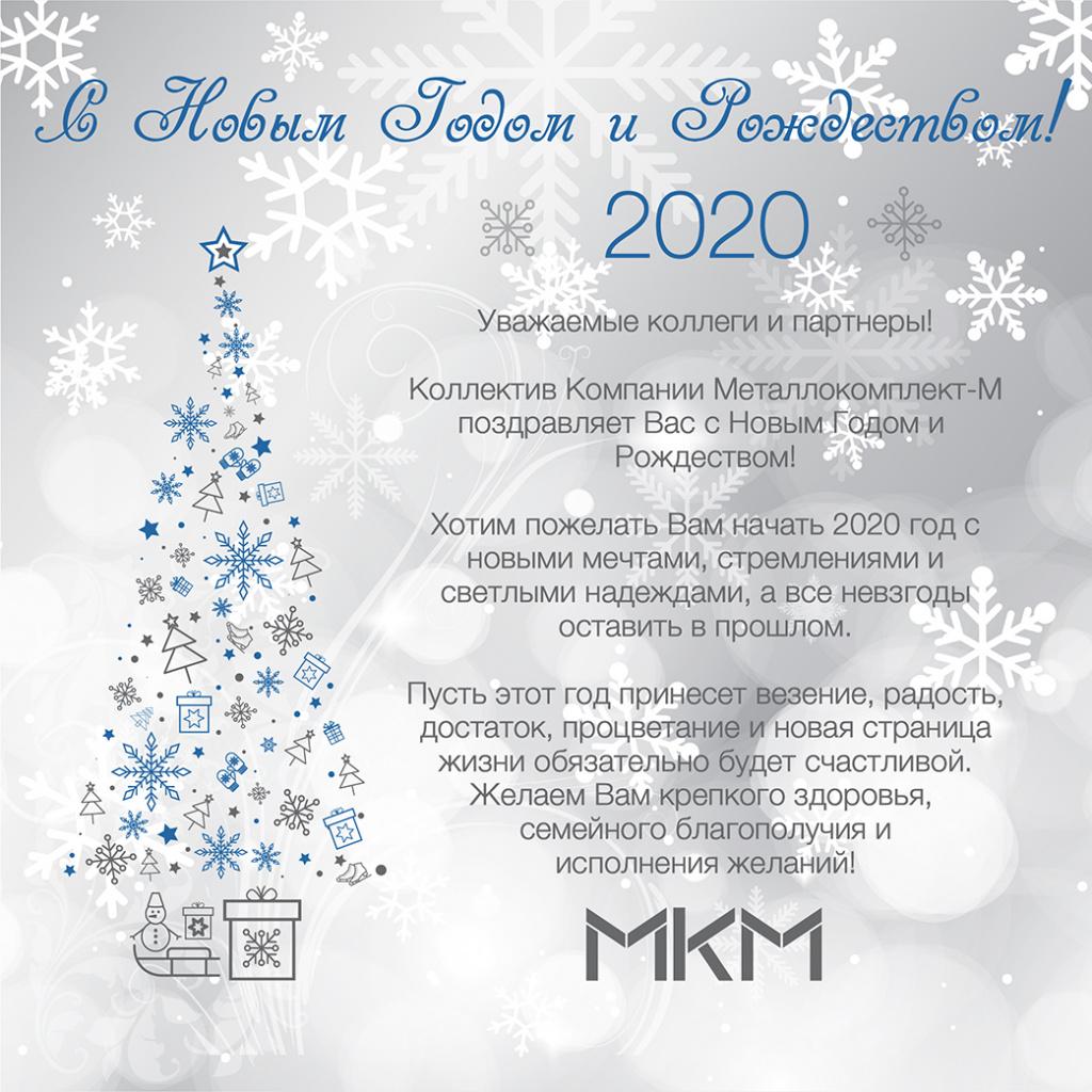 mkm-NY-2020.jpg