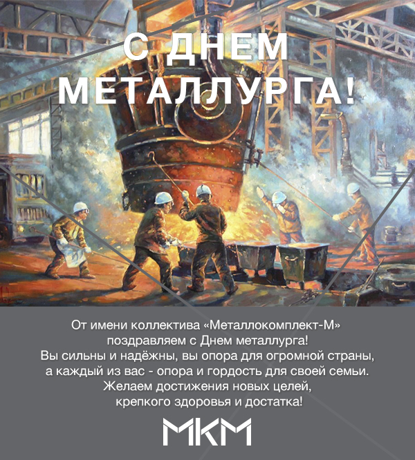metallday-mkm-2019-4.jpg